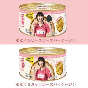 ひな缶水煮2種類