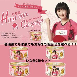 ひな缶4種類