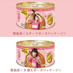 ひな缶醤油煮2種類