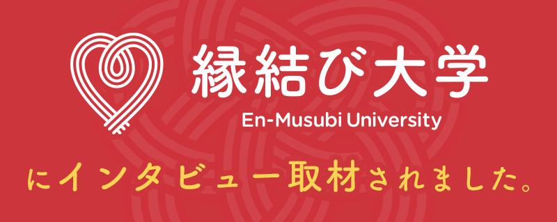 縁結び大学 En-Musubi University にインタビュー取材されました