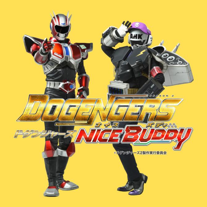 ドゲンジャーズ DOGENGERS SEASON2 NICE BUDDY「キタキューマン」と「シャベリーマン」